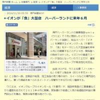 イオンが「食」大型店 ハーバーランドに来年6月/神戸新聞NEXT