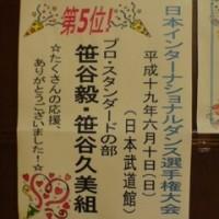 日本インターナショナル選手権大会