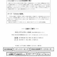 『第3回日本丸の復興プロジェクト公演in仙台』のお知らせ