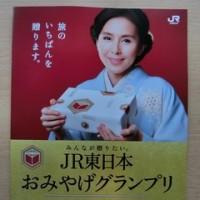 「JR東日本おみやげグランプリ」が開催されます☆