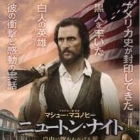 映画「ニュートン・ナイト 自由の旗をかかげた男」―アメリカ南軍に反旗を翻した伝説の男の英雄譚―