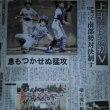 上平野球 県大会優勝