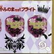 「歌姫庭園12」のお知らせ