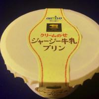 オハヨー / クリームのせジャージー牛乳プリン