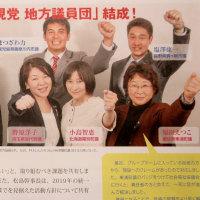 がんばれ!9人の幸福実現党議員!