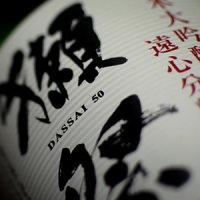 うま味は海外でも「UMAMI」として通用 日本の伝統食品「塩麹」