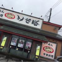 みんな大好き 味噌ラーメン@豊栄 (´▽`)