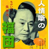 記録映画「人情噺の福団治」@別府ブルーバード劇場(2016.11.12.-17)