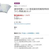 識別情報シール+登記識別情報専用封筒+オンライン用紙(緑)セットありがとうございます!