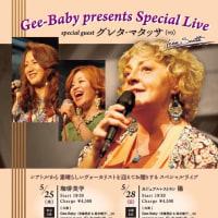今夜は東京へ!