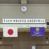 田浦流北海道大会