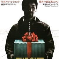 最後の贈り物は、何?