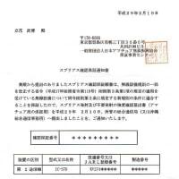 (新) スプリアス規格への対応 (2)
