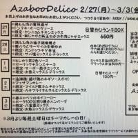 今週のメニュー(2/27~3/3)