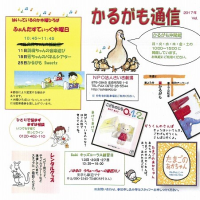 さいきん紙5月号・かるがも通信5月号発行です!