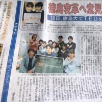 中四国初!世界的カンファレンス「TED×TokushimaU」開催!