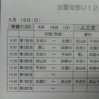 支部U12リーグ