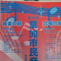 市民音楽祭♪