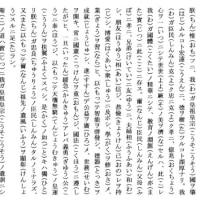 天皇を唯一神とするのは神道ではない