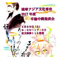 琉球アジア文化専攻の学生たちの卒論中間発表です!たまに拝聴、ユニークです!