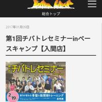 2017年 ボルダリング 14日目 ベースキャンプ東京