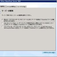 SharePoint 2007 を Windows 2008 Server R2 にインストールする手順