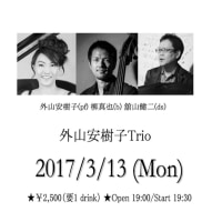 3/13は、札幌・西28丁目「ジャムジカ」で外山安樹子トリオ!