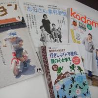 子育て雑誌の編集長たち!