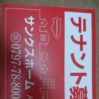 芦屋市打出小槌町界隈ののテナント・店舗募集の皆さん新しい看板できました!