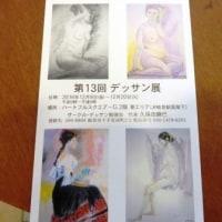 Gifu / Dessin  Exhibition ( デッサン展)