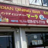 9回目の「インドダイニングバー マーラ」さん訪問でした。(茨城県土浦市)