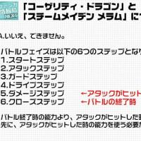 [VG情報]昨日の情報まとめ☆