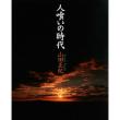ミステリ感想-『人喰いの時代』山田正紀