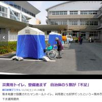 災害用トイレ、整備進まず。自治体の5割が「不足」
