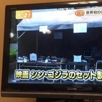 テレビ愛知 驚きカンパニー!