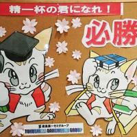 MKくん西大和学園中学合格おめでとう!