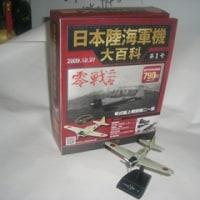 日本陸海軍機大百科