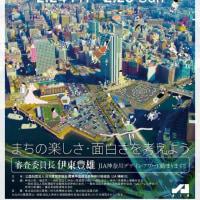 第28回JIA神奈川建築WEEK かながわ建築祭2017 2017/2/24(金)~2/26(日)