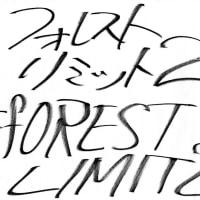 4/1(sat) ド・フォレストリミット2|dEfORESTLIMIT2 @FORESTLIMIT 終