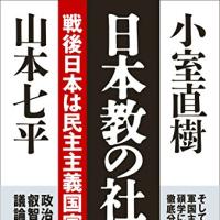 『日本教の社会学』を読む。