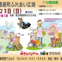 明日の福祉イベントのお知らせです(^O^)