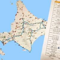 ●北海道旅行の準備【2】プラン