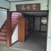 ★4 【雲海閣】那須町