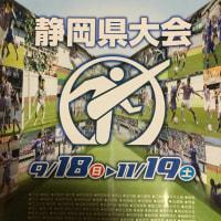 2016年高校選手権情報その4