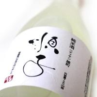◆日本酒◆茨城県・山中酒造店 順子の酒 純米酒 ペティヤン 無農薬雄町 「一人娘」の蔵元と新井順子さんのコラボ酒