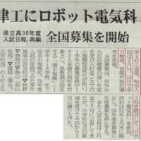津山工業高校に「ロボット電気科」が新設