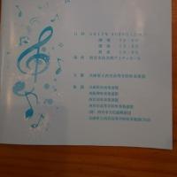 爆笑! ~県立西宮高校吹奏楽部第27回定期演奏会~