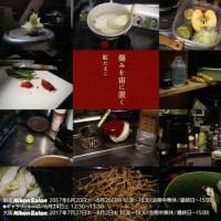 紅たえこ写真展 痛みを宙に置く JUNA21 大阪ニコンサロン