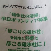 7月31日に碓氷社の清掃