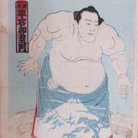 相撲資料紹介(その18)大阪関係